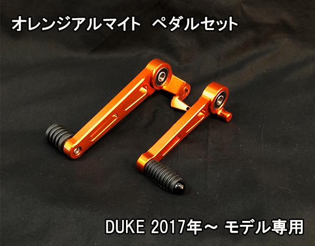 2017DUKEペダルセット