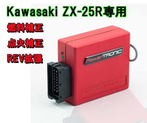 ZX25Rサブコン