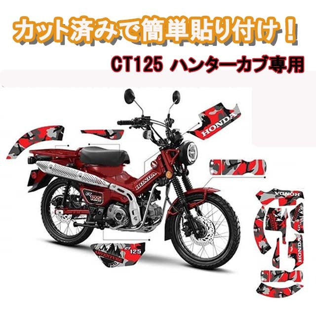 CT125_オフロードステッカー