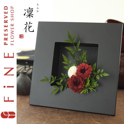 お年賀 お正月飾り 和花