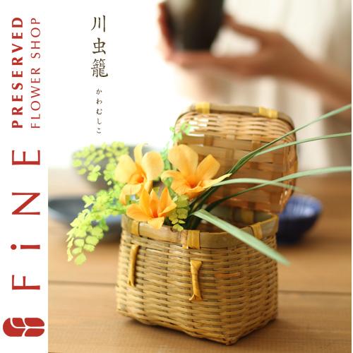 敬老の日/ギフト/和風アレンジ/カゴアレンジ/バスケット/インテリアグリーン