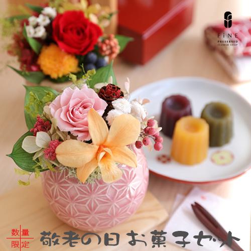 プリザーブドフラワー/敬老の日/ギフト/和菓子セット