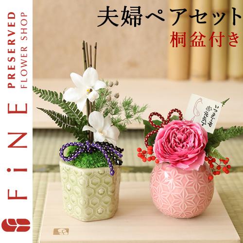 敬老の日/ギフト/プレゼント