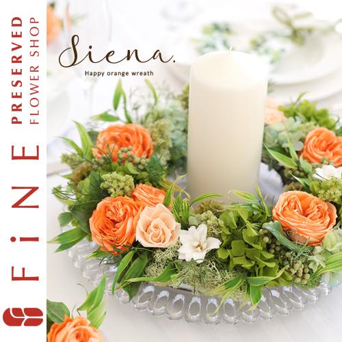 プリザーブドフラワーリース「シエナ」開店祝い/開業祝い/結婚祝い