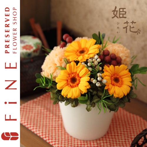 迎春/敬老の日/ギフト/和風アレンジ/和風インテリア/フラワーアレンジメント/プリザーブドフラワー