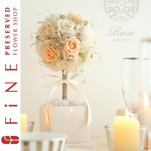 ローズトピアリー|プリザーブドフラワー/結婚祝い/新居/ウェディング/結婚式場【有料バッグ:L対応】