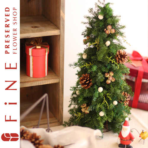 フォレスト・ツリー(X対象)|クリスマスツリー/クリスマス/プリザーブドフラワー/クリスマスインテリア【有料バッグ:L対応】
