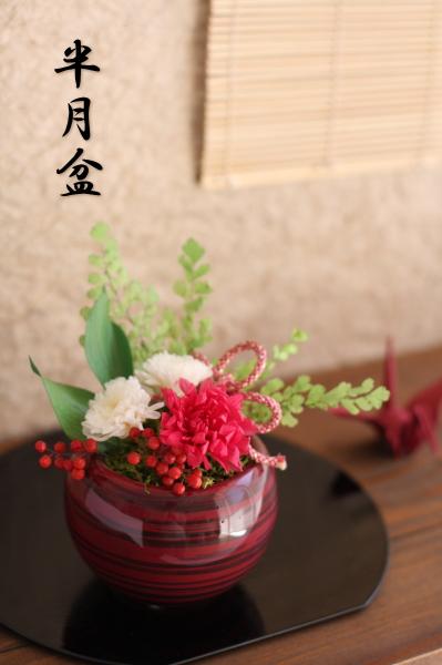 花盆・半月盆|和風プリザーブドフラワー/雑貨/小物/ディスプレイ