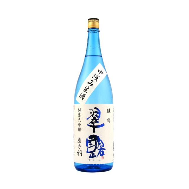 翠露雄町生酒1800