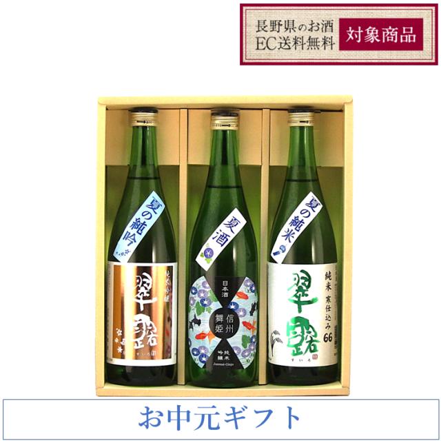 お中元 夏酒3本セット
