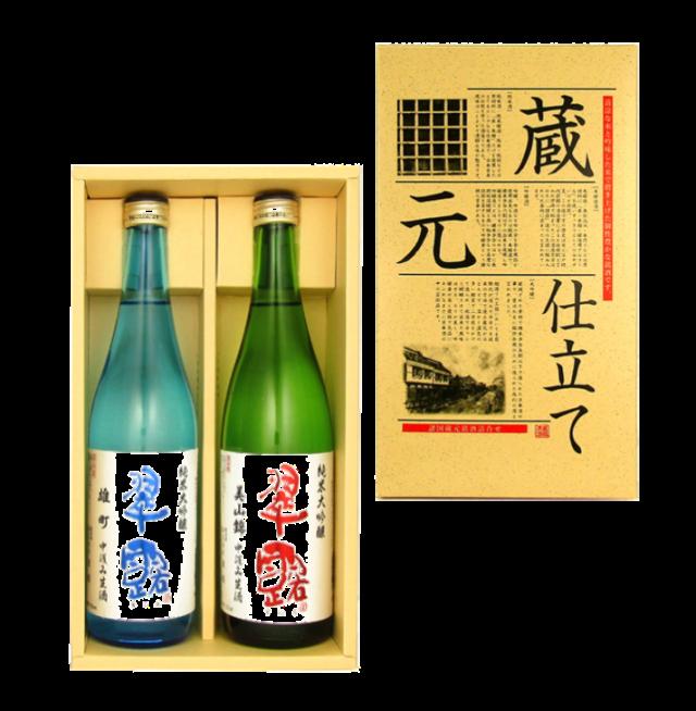 純米生酒セット