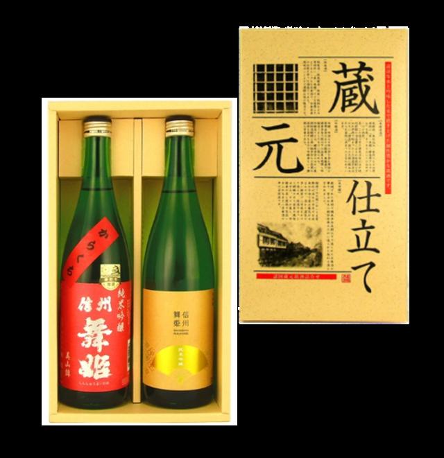 舞姫純米吟醸2本セット(舞姫純吟美山&扇純吟)