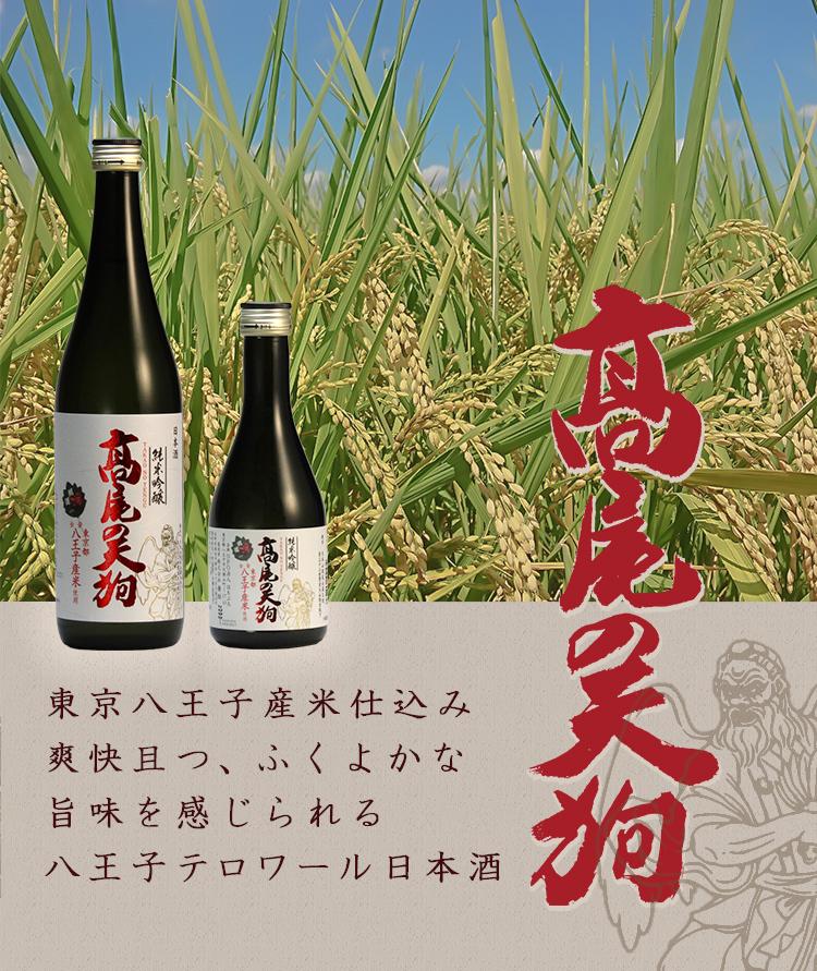 高尾の天狗 東京八王子産米仕込み、爽快且つ、ふくよかな旨味を感じられる八王子テロワール日本酒