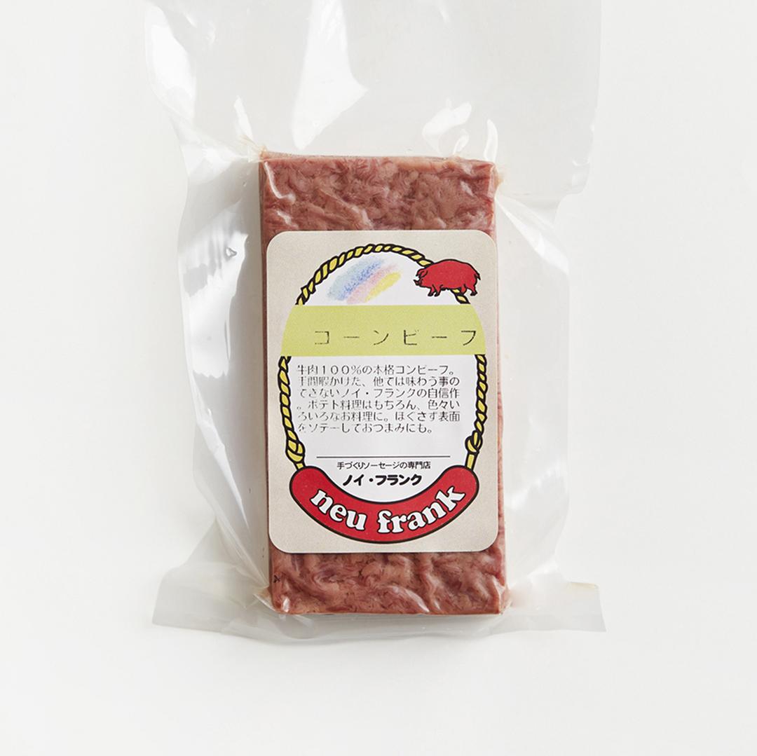 国産牛肉100% 他にない美味しさ! 自家製コーンビーフ 1パック100g