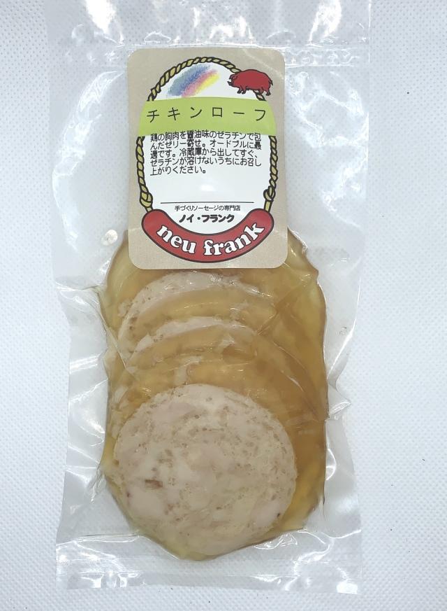 鶏の胸肉を醤油味のゼリーで包んだチキンローフ100g5枚
