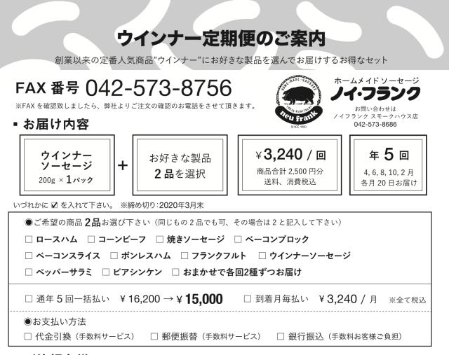 4/7迄予約販売「ウィンナー定期便」年契約(5回)一括払いのみ