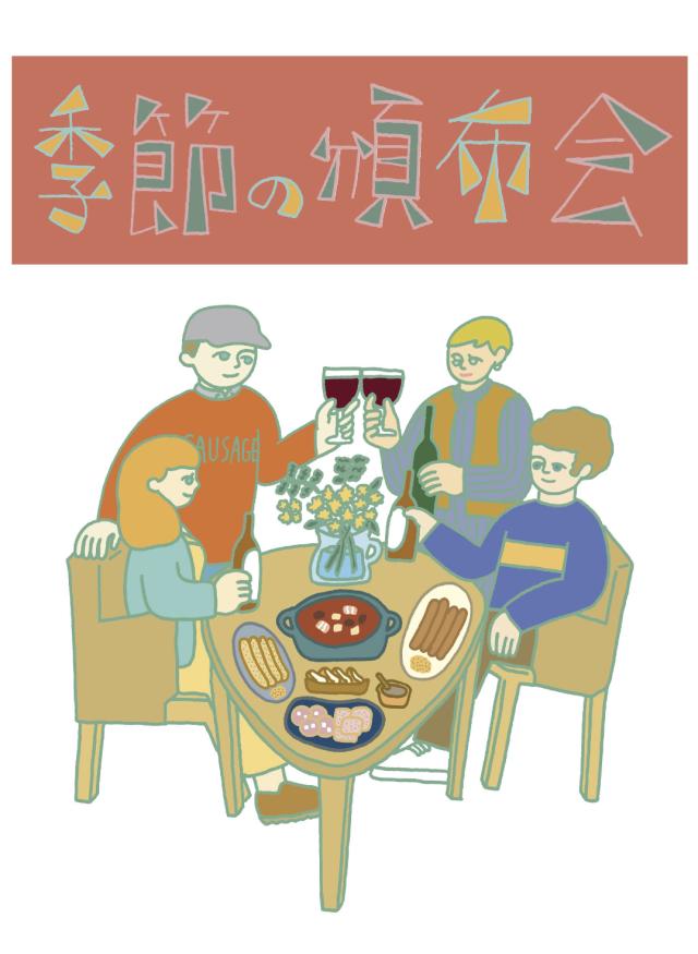 """2020季節の頒布会 9月 """"初秋・なんとなくイタリアン! ワインと合うセット"""""""
