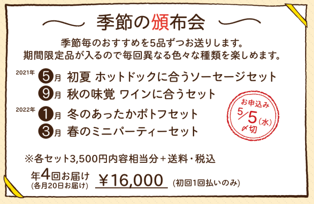 ~季節の頒布会~ 年4回お届け(一括払い) 5/5(水)迄