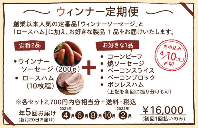 ~ウィンナー定期便~ 年5回お届け(一括払い)