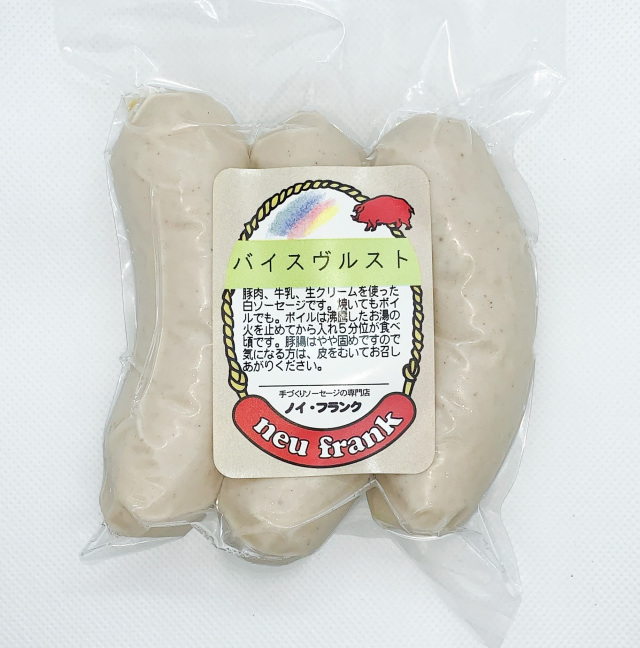 牛乳・生クリーム入り白いソーセージ!バイスヴルスト 3本(180g)