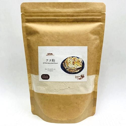 アタ粉250g(海外認証原料使用)【Cornucopia Grains】