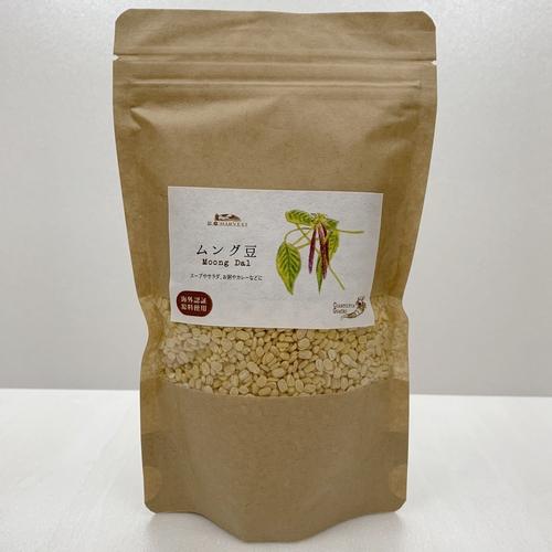 ムング豆250g(海外認証原料使用)【Cornucopia Grains】