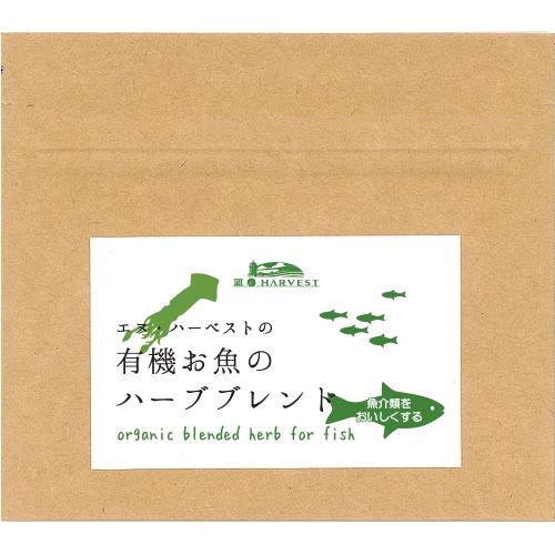 有機お魚のハーブブレンド25g【ゆうパケット】