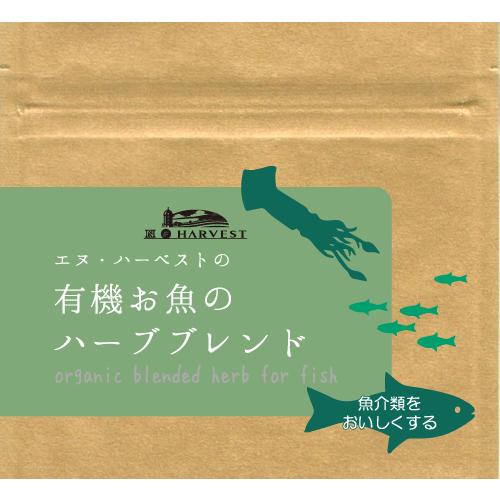 有機お魚のハーブブレンド20g【ゆうパケット】