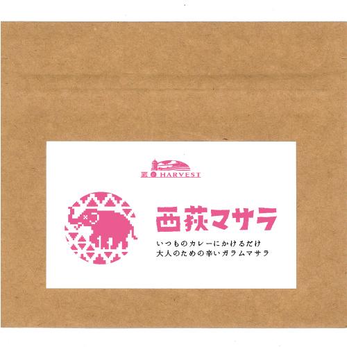 西荻マサラ20g【ゆうパケット】