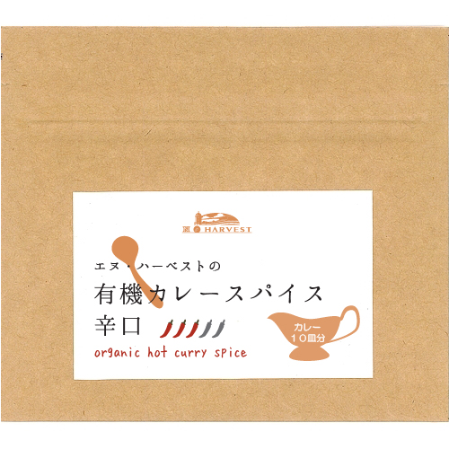 有機カレースパイス辛口25g【ゆうパケット】