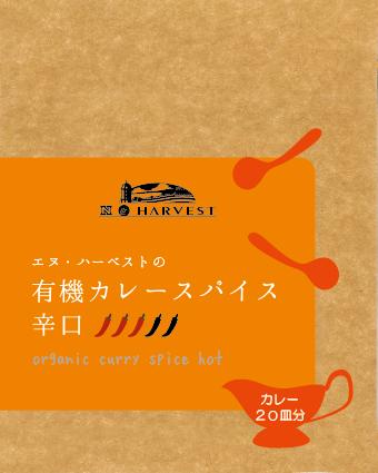 【大容量】有機カレースパイス辛口50g【ゆうパケット】