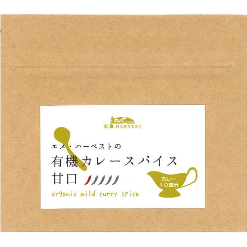 有機カレースパイス甘口25g【ゆうパケット】