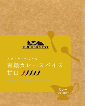 【大容量】有機カレースパイス甘口50g【ゆうパケット】