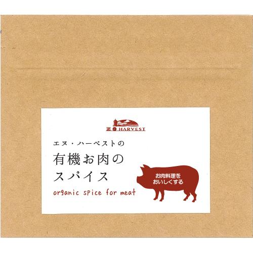 有機お肉のスパイス25g【ゆうパケット】
