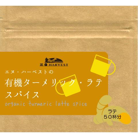 有機ターメリック・ラテスパイス25g【ゆうパケット】