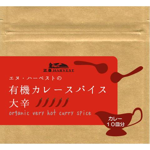 有機カレースパイス大辛25g【ゆうパケット】
