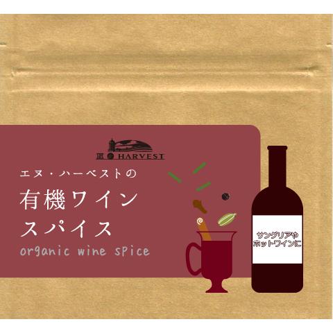 有機ワインスパイス20g【ゆうパケット】
