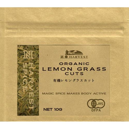有機レモングラスカット10g【ゆうパケット】