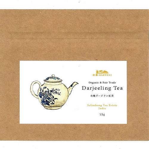 有機ダージリン紅茶(FTGFOP1)15g【ゆうパケット】