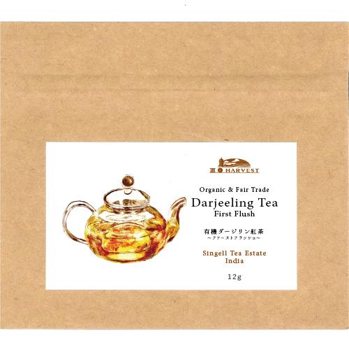 【数量限定】有機ダージリン紅茶(FTGFOP1)ファーストフラッシュ12g
