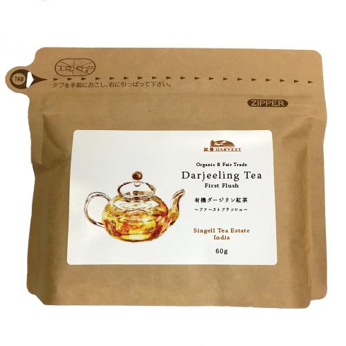 【数量限定】有機ダージリン紅茶(FTGFOP1)ファーストフラッシュ60g
