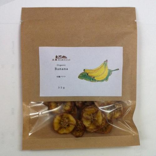 有機バナナ35g【DM便】