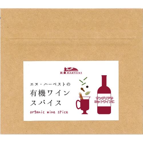 有機ワインスパイス20g【DM便】
