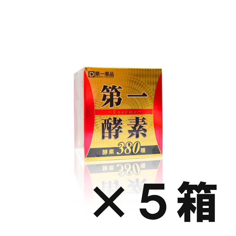 第一薬品 STYLEJAPAN 第一酵素 200g 380種(*5)【日本全国 送料無料】