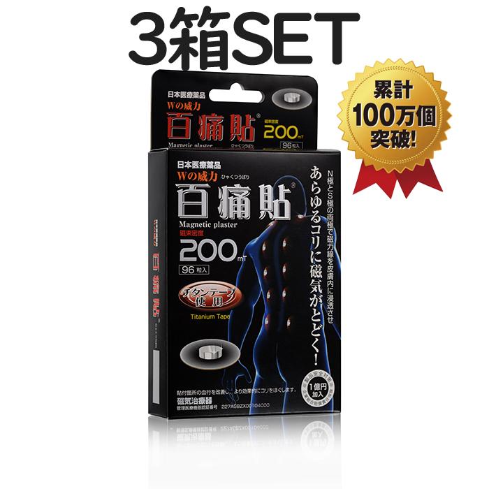 百痛貼 200mT シルバー 96粒 磁気 3箱お得セット【日本全国 送料無料】