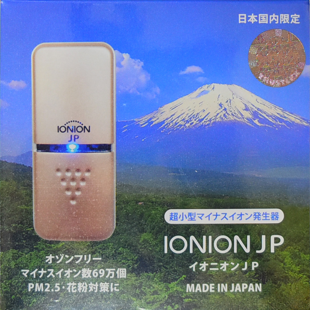 イオニオンJP IONION【日本全国 送料無料】