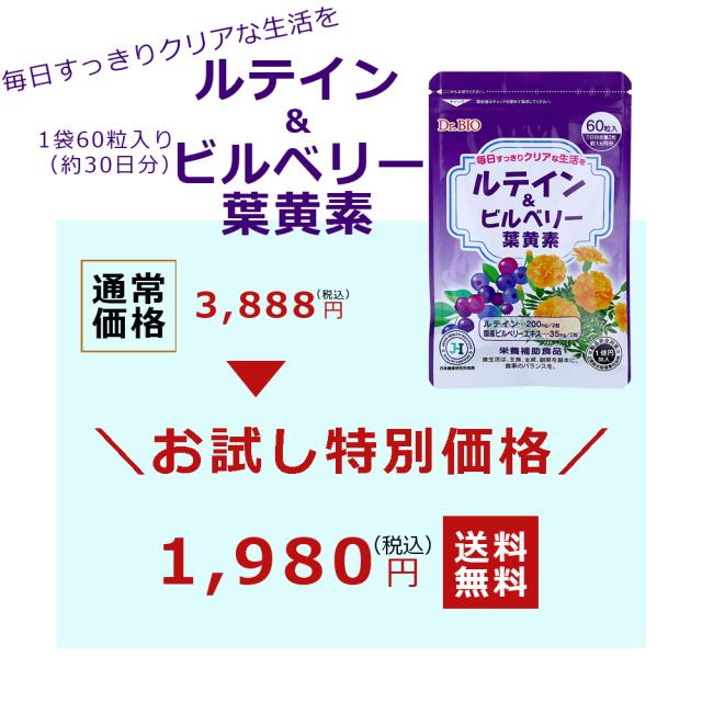 Dr.BIO ルテイン&ビルベリー葉黄素(サプリメント) 60粒【お試し価格!日本全国 送料無料】