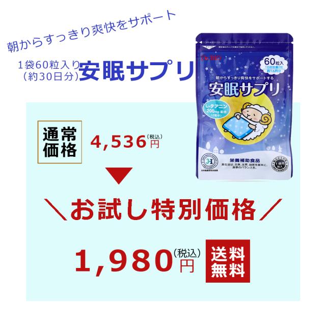 Dr.BIO 安眠サプリ(サプリメント) 60粒【お試し価格!日本全国 送料無料】