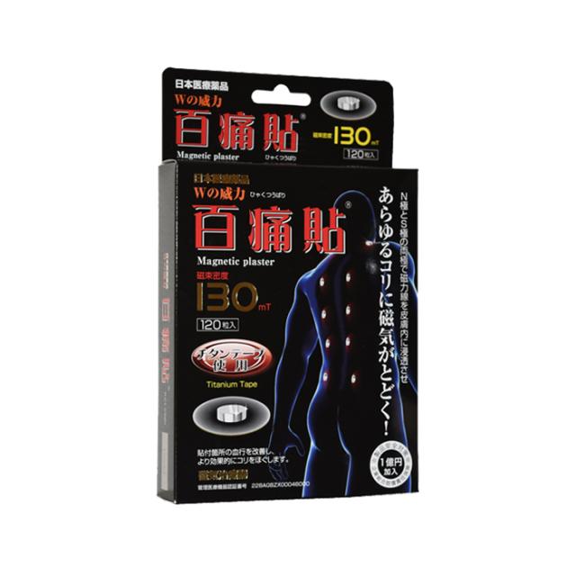 百痛貼 130mT 120粒 磁気 【日本全国 送料無料】