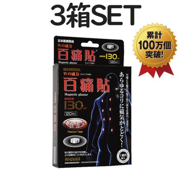 百痛貼 130mT 120粒 3箱お得セット 磁気 【日本全国 送料無料】